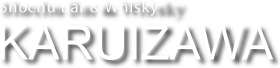 KARUIZAWA - Shochu Bar & Whisky